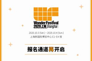 【WF2020上海】报名通道再次开启!