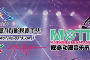 """【广州】""""麽多""""品牌强势登陆广州暑假,动漫嘉年华+音乐节玩转三天!"""