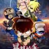 世界冠军携电竞动画《暴基枪手》7月6日热血回归!