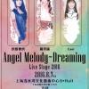 【上海】天使之旋律·如梦之唱诵 ——Angel Melody~Dreaming Live Stage 2016仲夏首次在沪开催