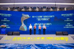 """2020第十三届厦门国际动漫节完美收官 """"金海豚奖""""揭晓 优质项目落地"""
