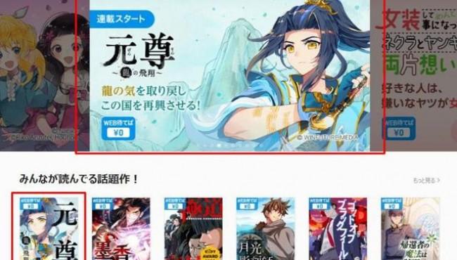 《元尊》IP再出海!《元尊》漫画日语版强势登陆Piccoma平台