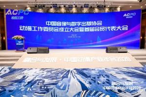 中国音像与数字出版协会动漫工作委员会成立大会圆满举行