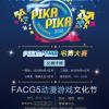 【12月】【福州】Pikapika宅舞大赛再临榕城,这个冬天只等你来