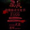 【福州】FACG狼人杀派对,语言是你的武器,逻辑是你的靠山!