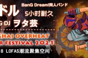 Overheat Fes,这个夏天偶像、乐队、DJ大集结—绝对不能错过的日宅现场
