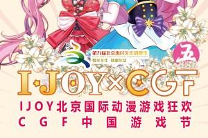 国庆第五届IJOY×CGF北京大型二次元狂欢节