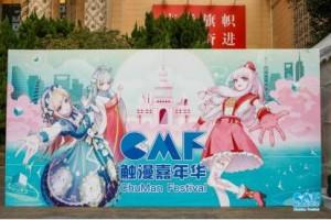 【上海】12月6日,首届触漫嘉年华在上海展览中心圆满落幕。