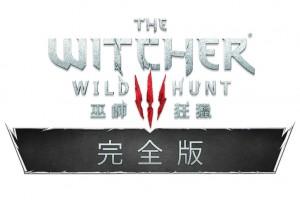 Nintendo Switch《巫师 3:狂猎 完全版》将于 10 月 15 日在台上市