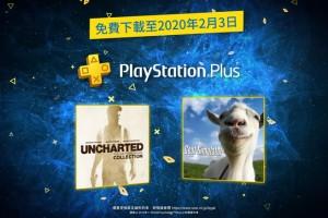 PS Plus 1 月份免费游戏《神秘海域:奈森‧德瑞克合辑》与《模拟山羊》开放下载