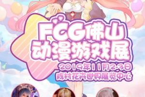 FCG佛山动漫游戏展来了!