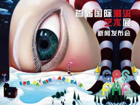 官宣| GPS国际潮流艺术展正式启幕!