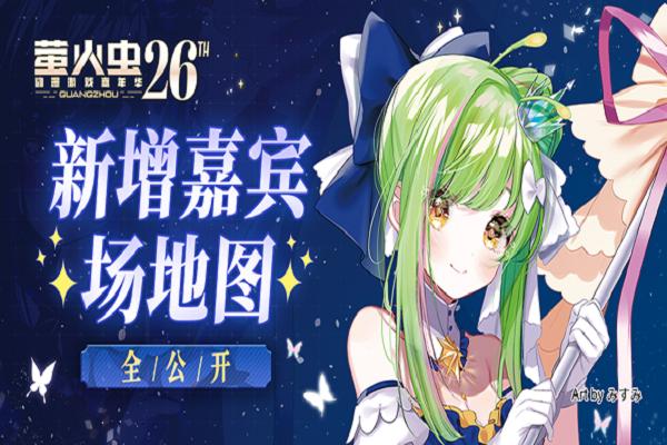 萤火虫动漫游戏嘉年华五一漫展全情报公开啦!